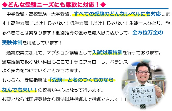 Microsoft Word - 京奈東生駒HP校舎紹介-00202