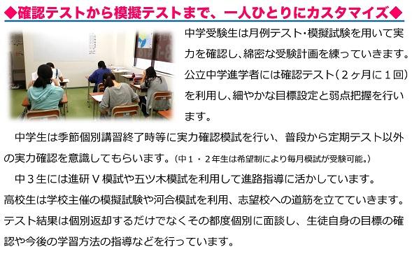 Microsoft Word - 京奈東生駒HP校舎紹介-003
