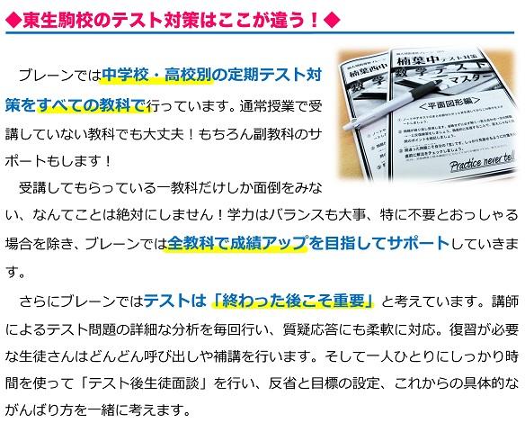 Microsoft Word - 京奈東生駒HP校舎紹介-00201