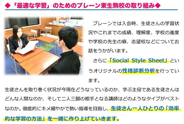 Microsoft Word - 京奈東生駒HP校舎紹介-001