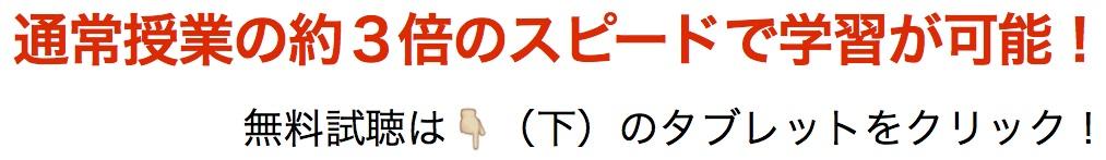 松井山手ベリタス