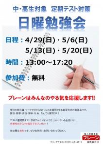 Microsoft Word - 新 日曜勉強会ポスター(外部用)