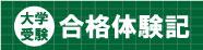 nerima_大学受験