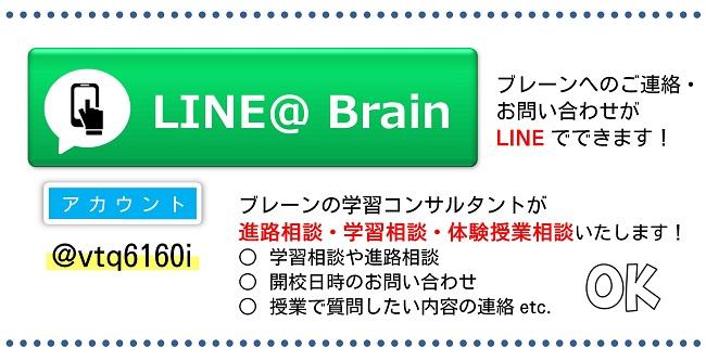 LINE登録リンク