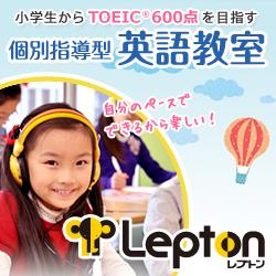 lepton_sone