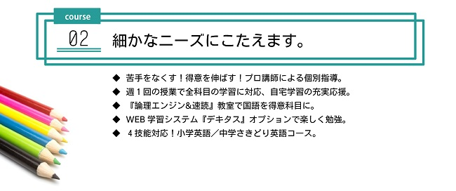 HP小学部紹介②