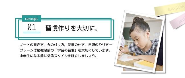 HP小学部紹介①