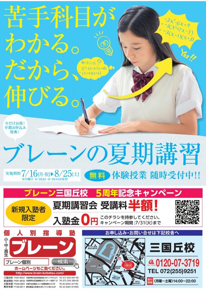 mikunigaoka_pdf01