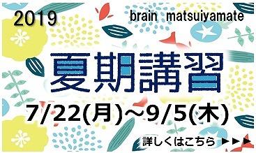 松井山手校トップバナー夏期講習