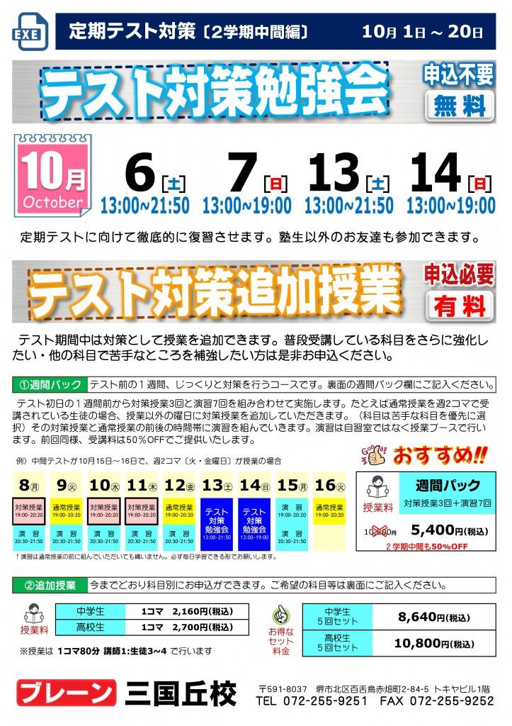 2018年定テ対策申込 2学期中間編
