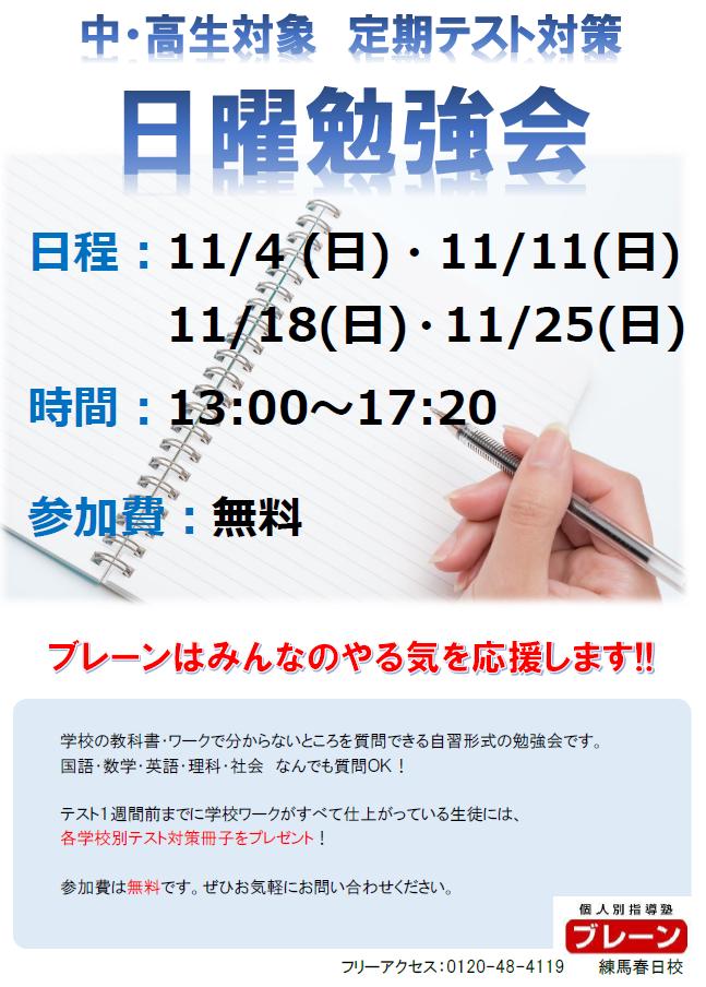 日曜勉強会の日程