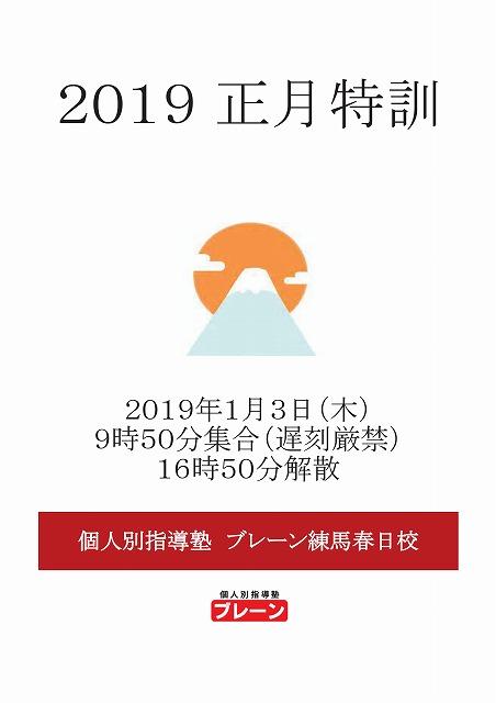 2018正月特訓の案内-001