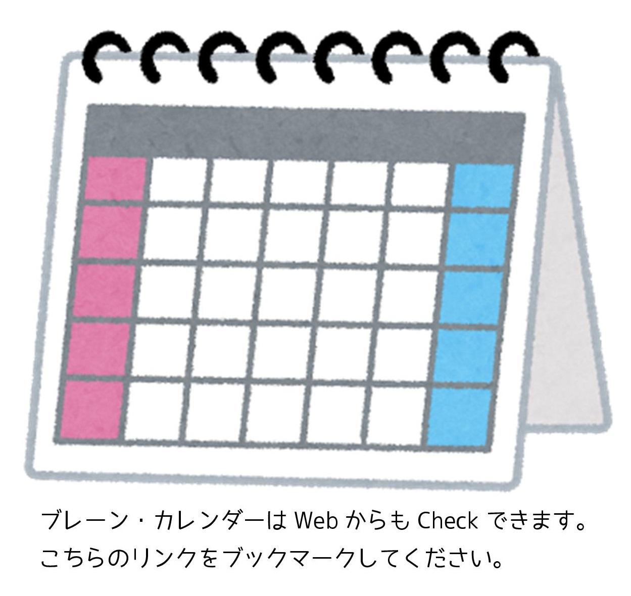 カレンダーWEBリンク