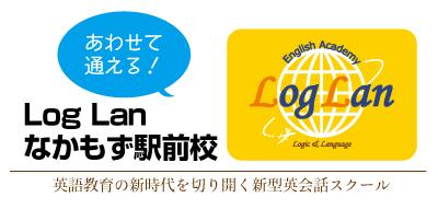 LogLanロゴ出力03