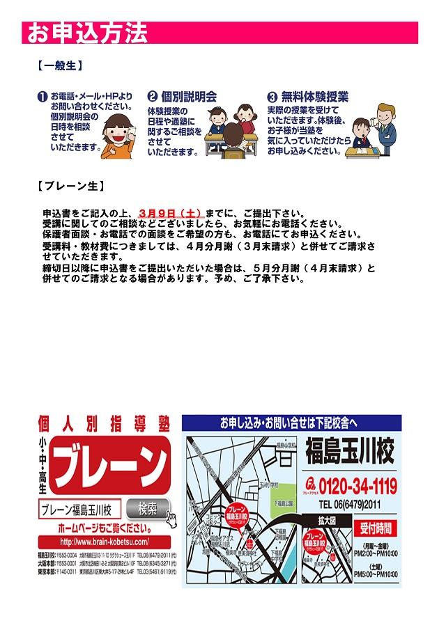 春期講習パンフレット2019-008