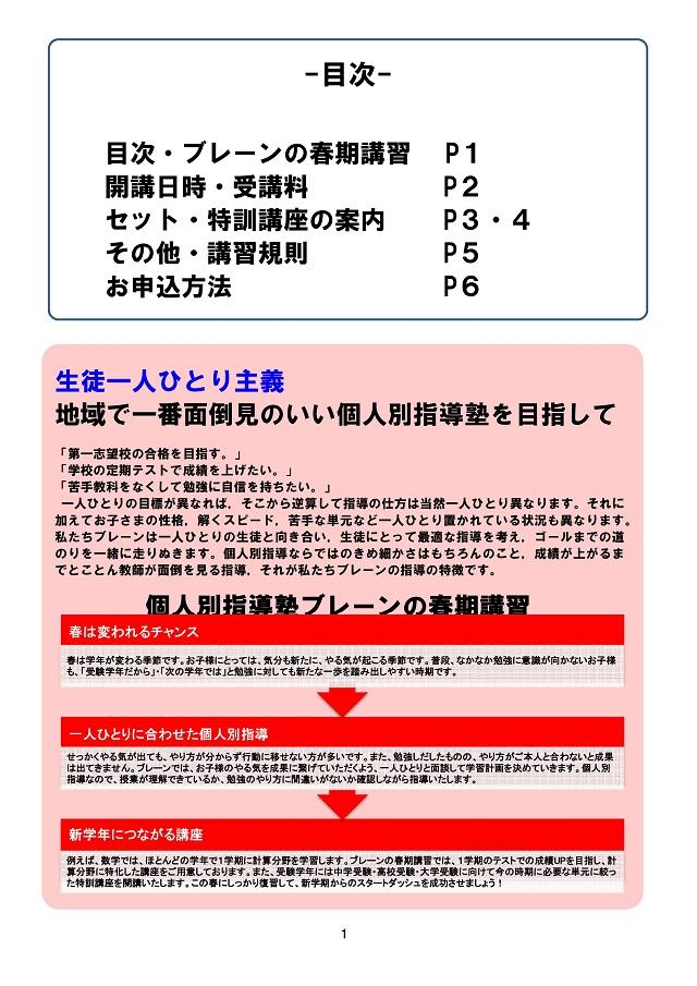 春期講習パンフレット2019-002