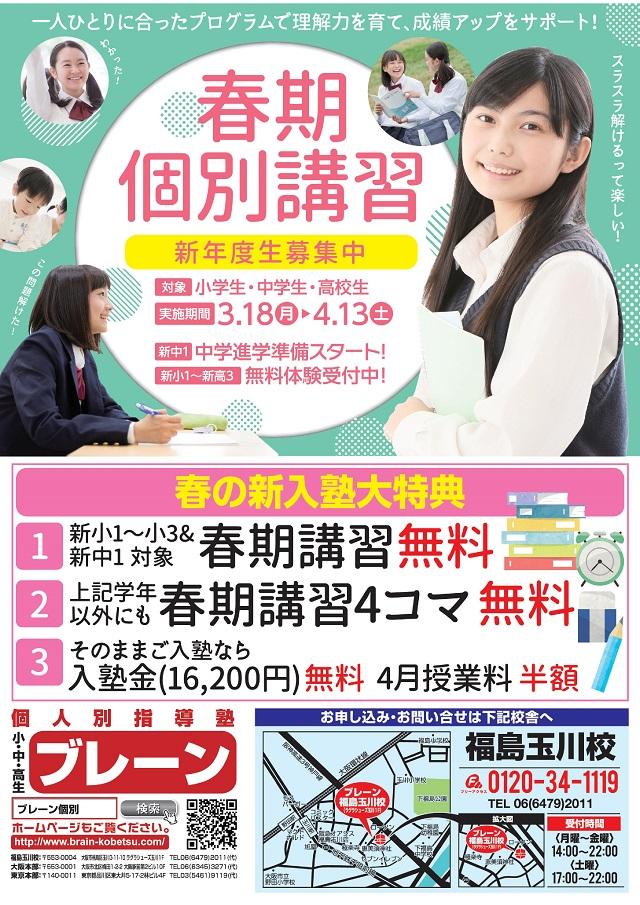 fukushimatamagawa_pdf01
