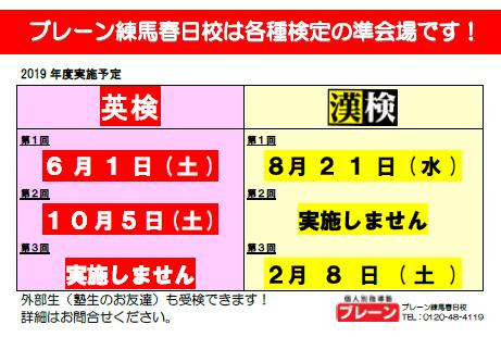 2019年度の英検漢検の実施予定日
