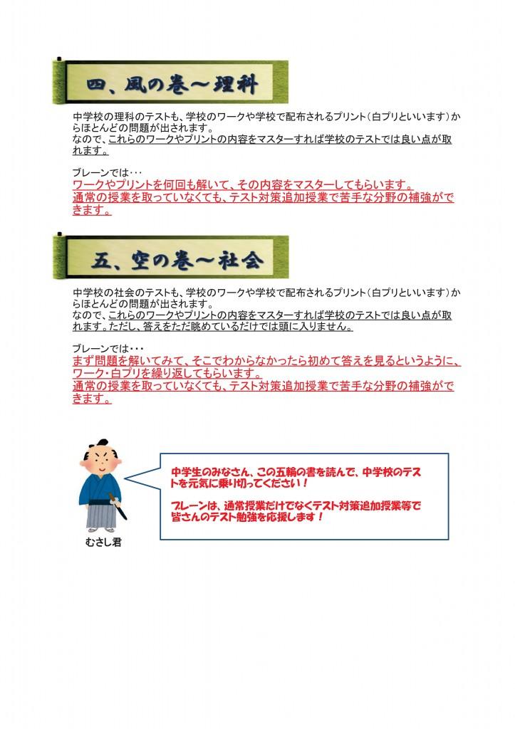 中学校生活五輪の書-002