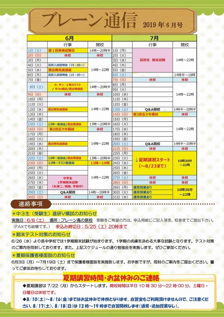 ブレーンカレンダー201906(表)