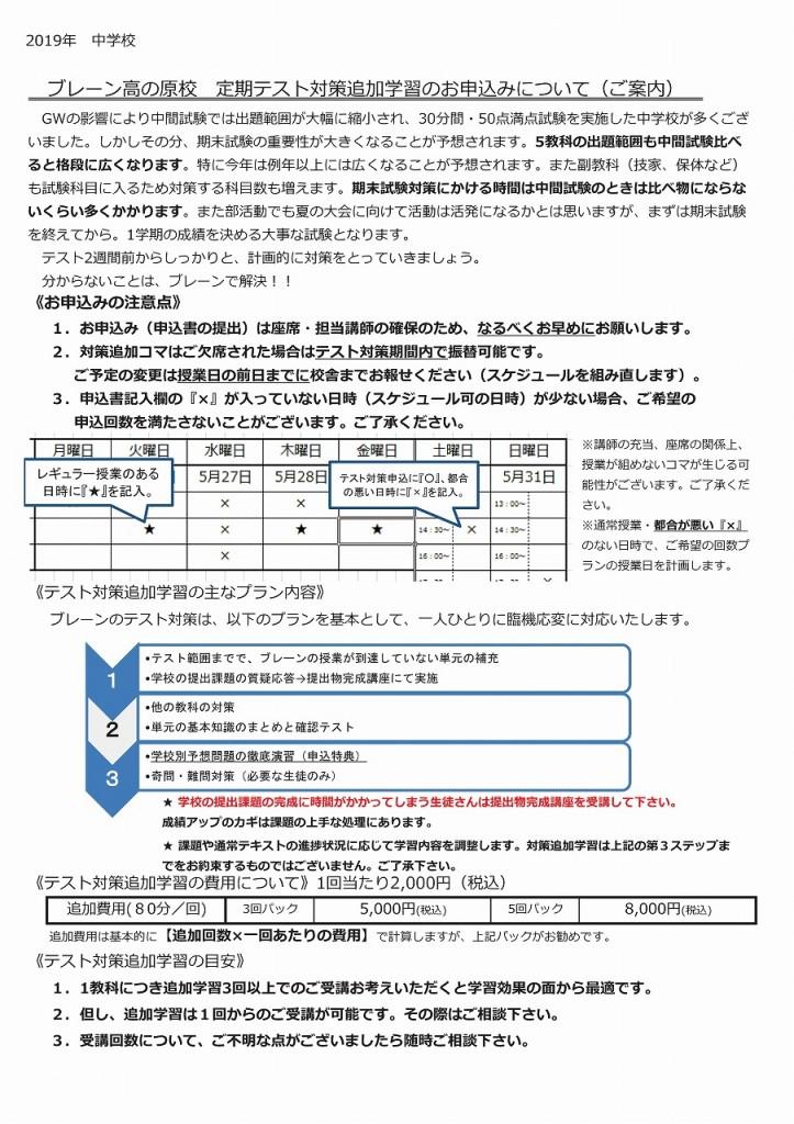 高の原校テスト対策申込書2019期末-02