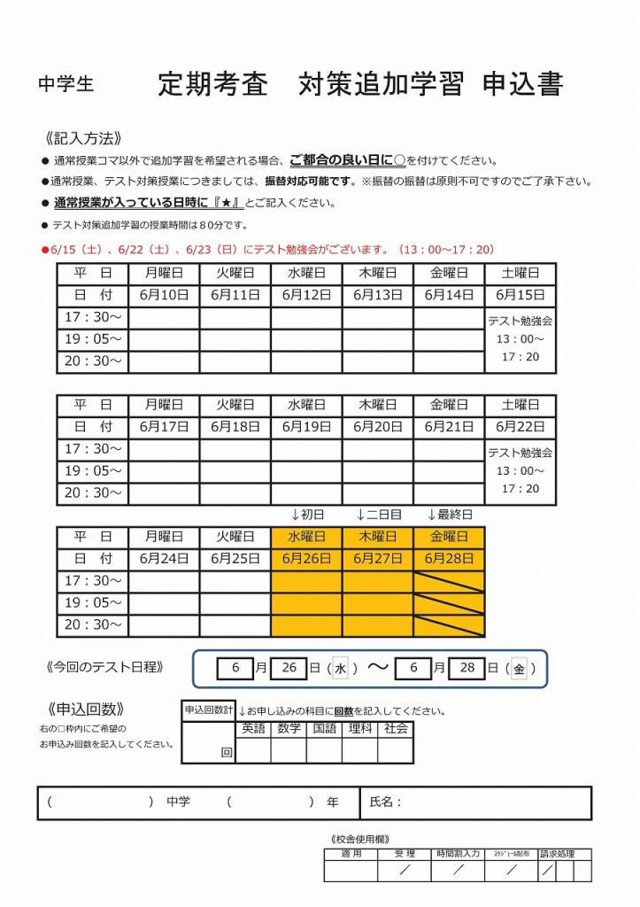 高の原校テスト対策申込書2019期末-01