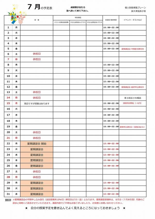 【201907】7月度予定表