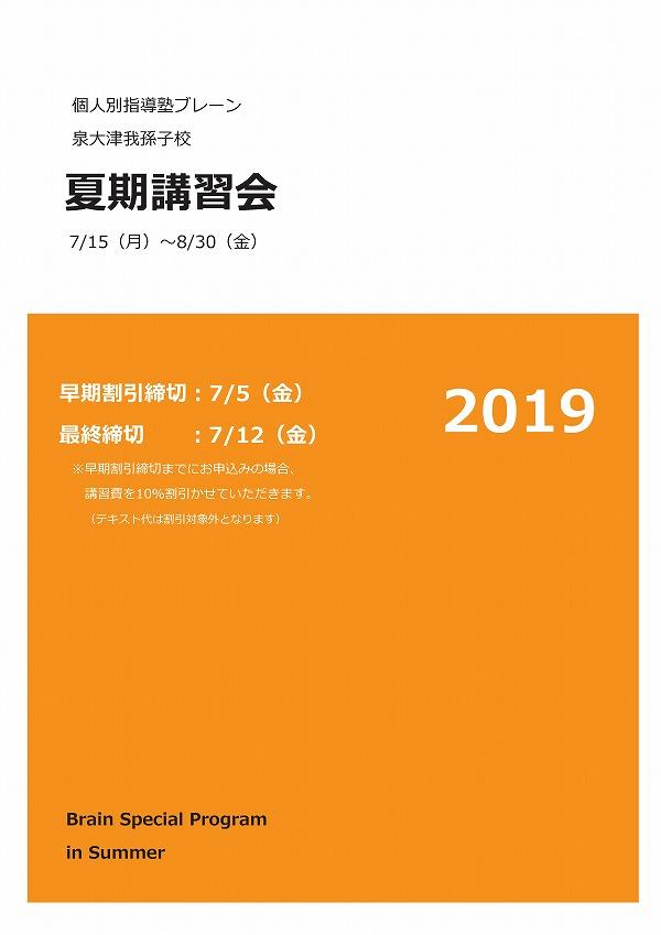 【201907】夏期講習パンフレット-01