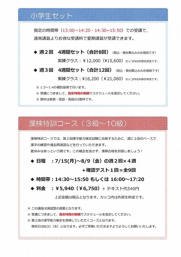【201907】夏期講習パンフレット-02