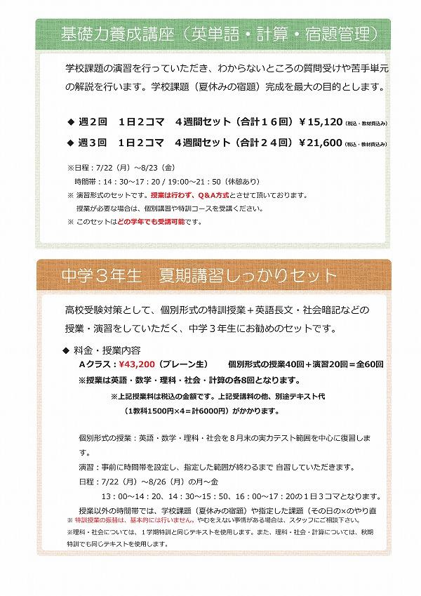 【201907】夏期講習パンフレット-03