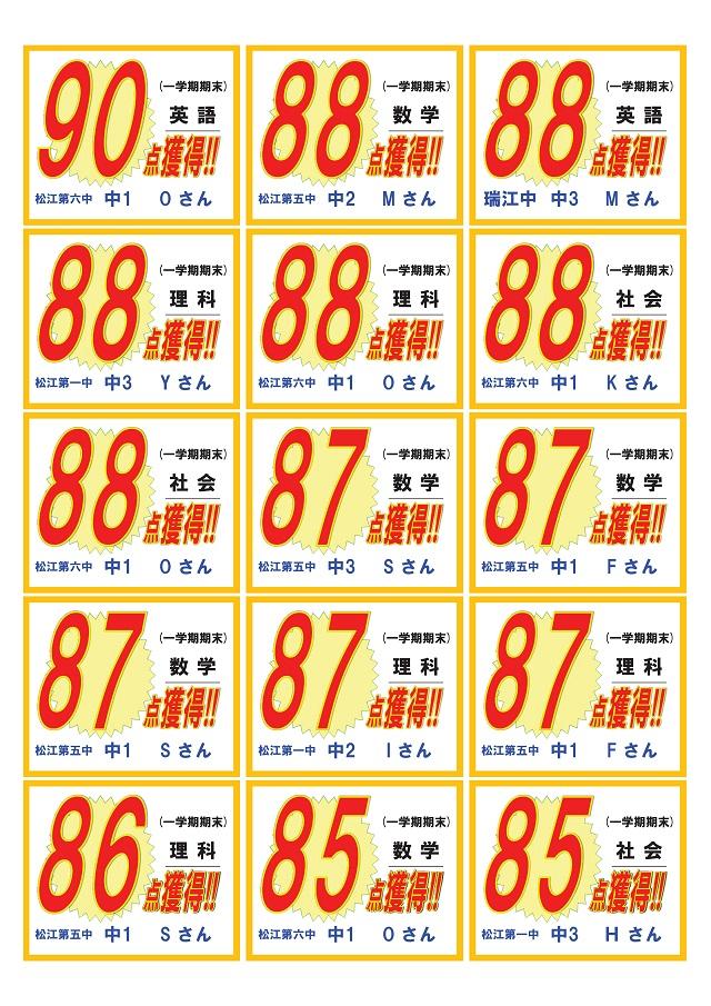 85get-002