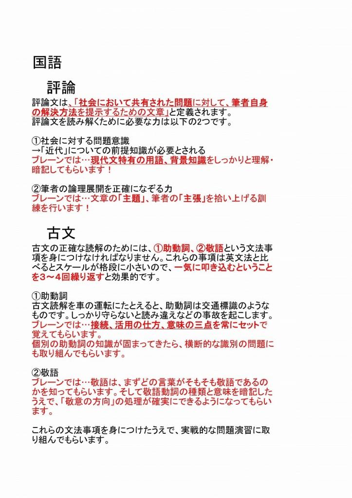 新学習マニュアル-003