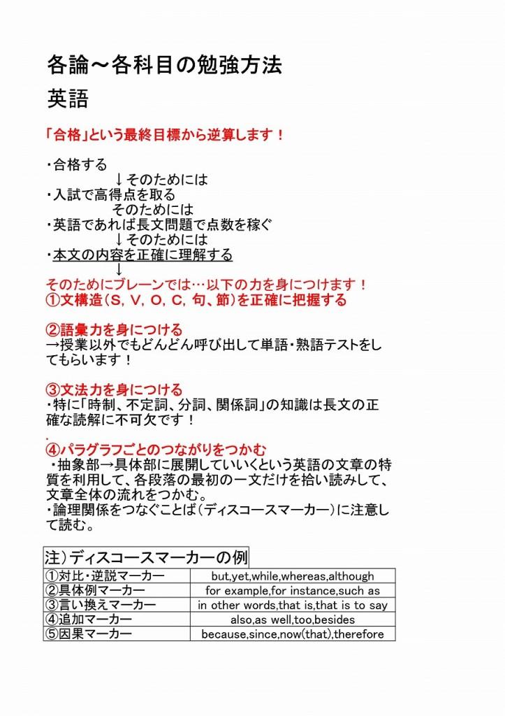新学習マニュアル-002
