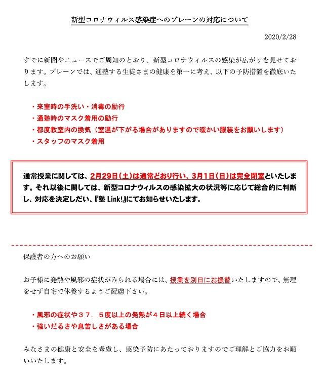 江戸川 区 新型 コロナ 新型コロナウイルス感染症(COVID-19)|東京臨海病院|江戸川区
