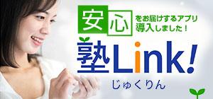 ブレーンのアプリ『塾Link!』