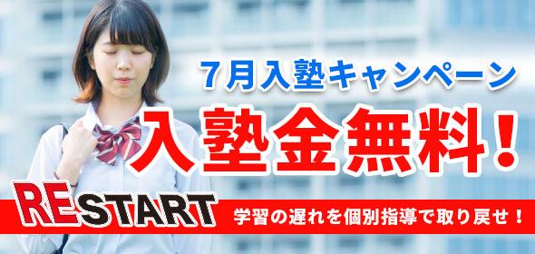 7月入塾キャンペーン!入塾金無料!
