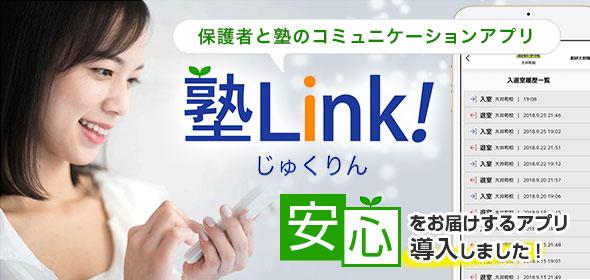保護者と塾のコミュニケーションアプリ「塾Link!」の紹介