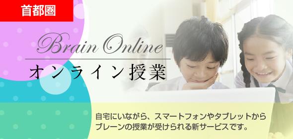 ブレーンのオンライン授業